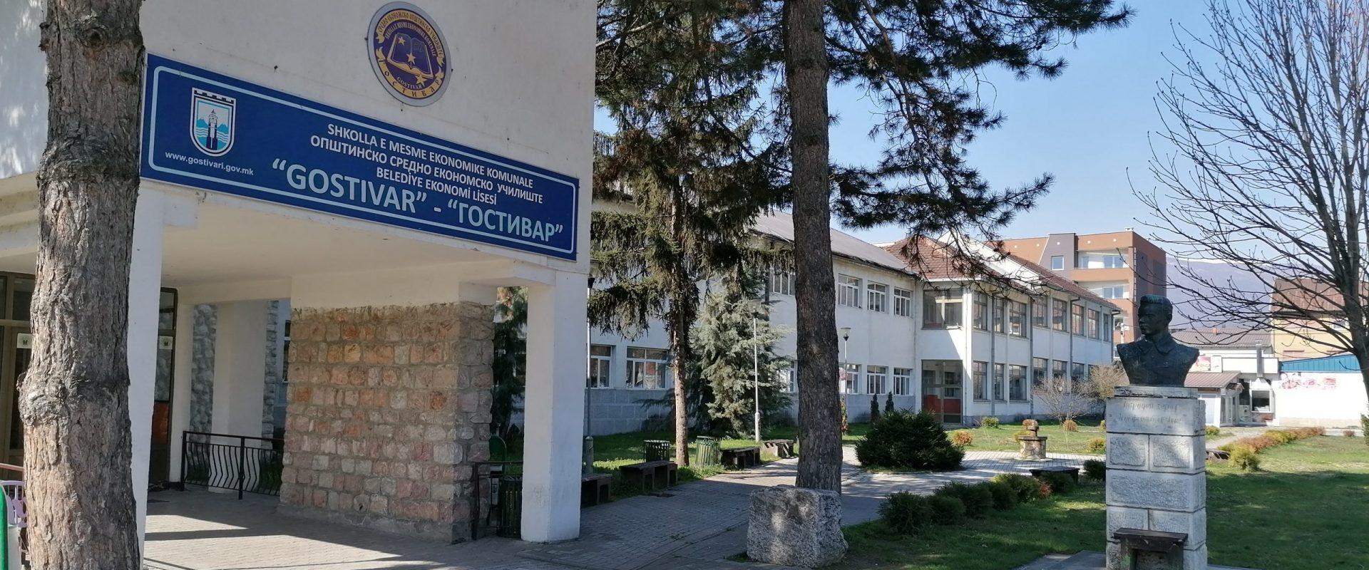 """Средно економско општинско училиште """"Гостивар"""" - Гостивар"""